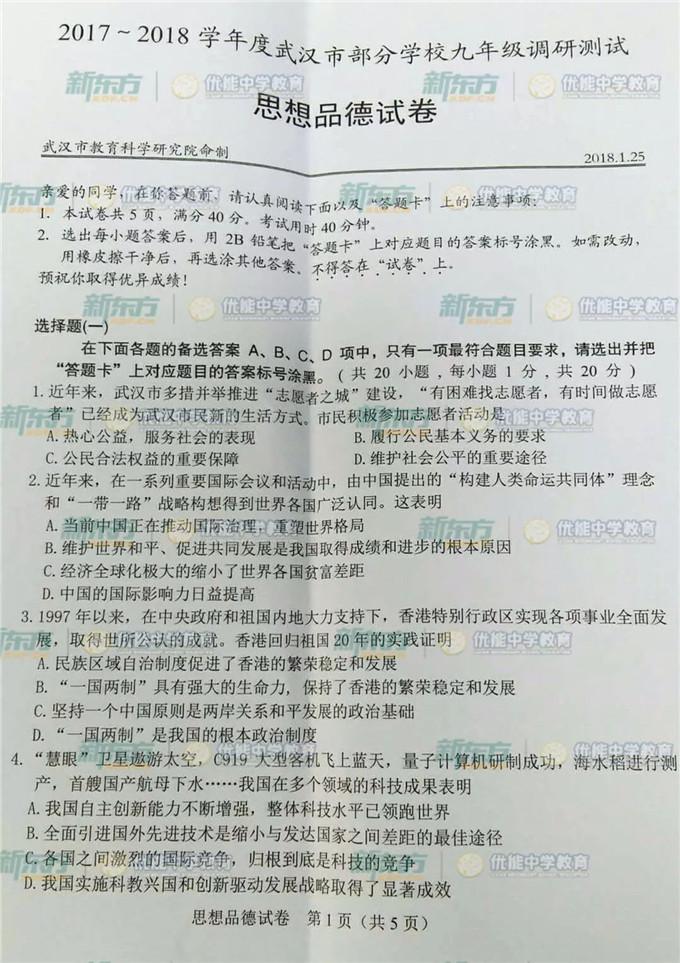2018武汉元月调考思品试题及答案(初三年级)