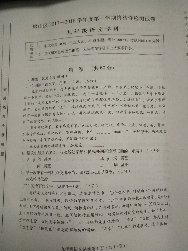 2018.1房山初三期末语文试题及答案解析(图片版)