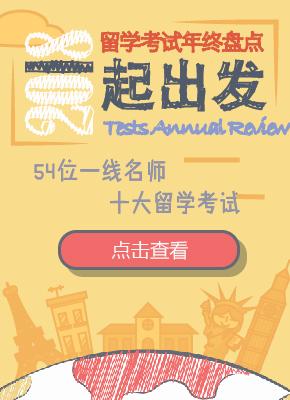 2018留学考试全规划
