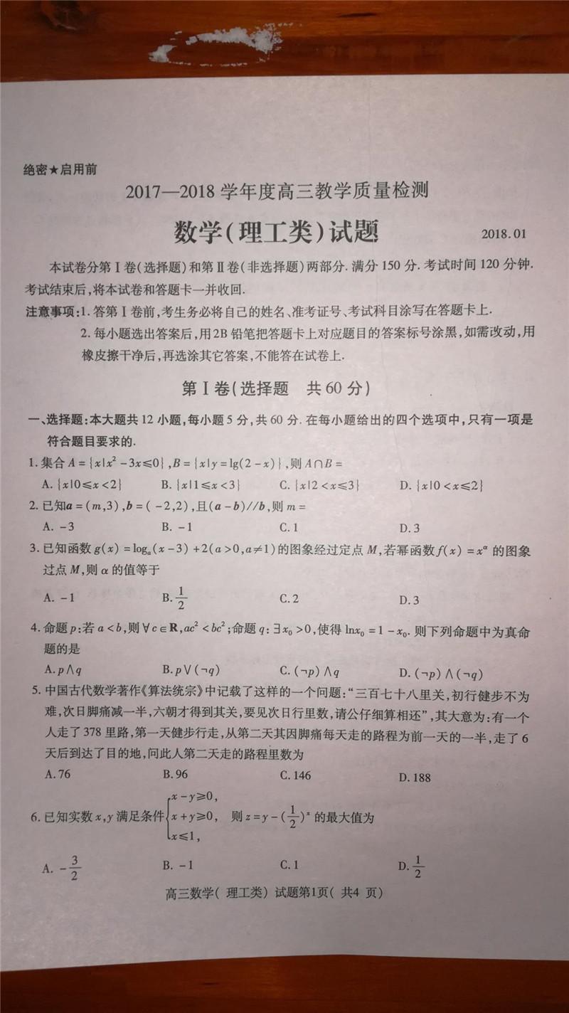 2017-2018山东济宁高三期末数学理试卷及答案