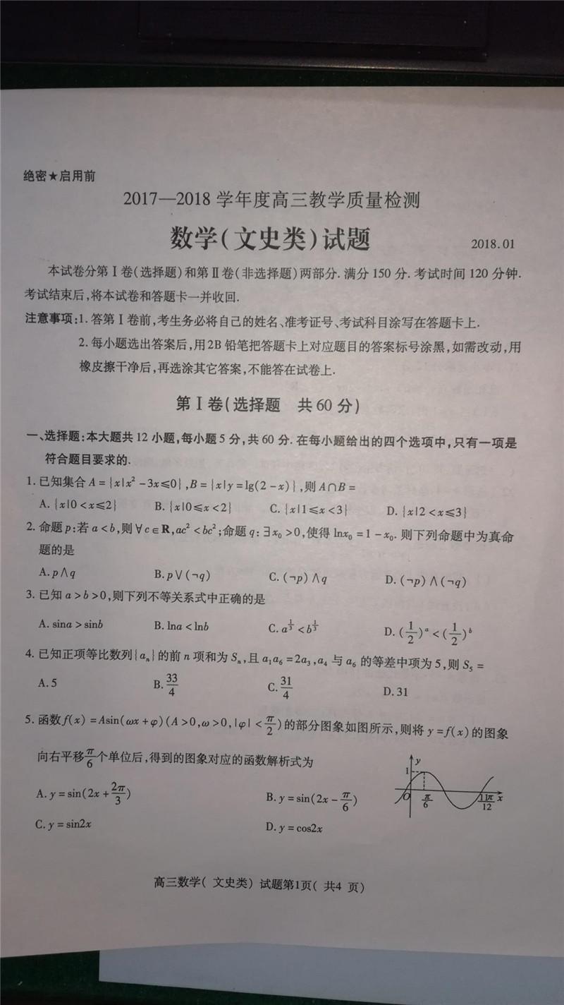 2017-2018山东济宁高三期末数学文试卷及答案