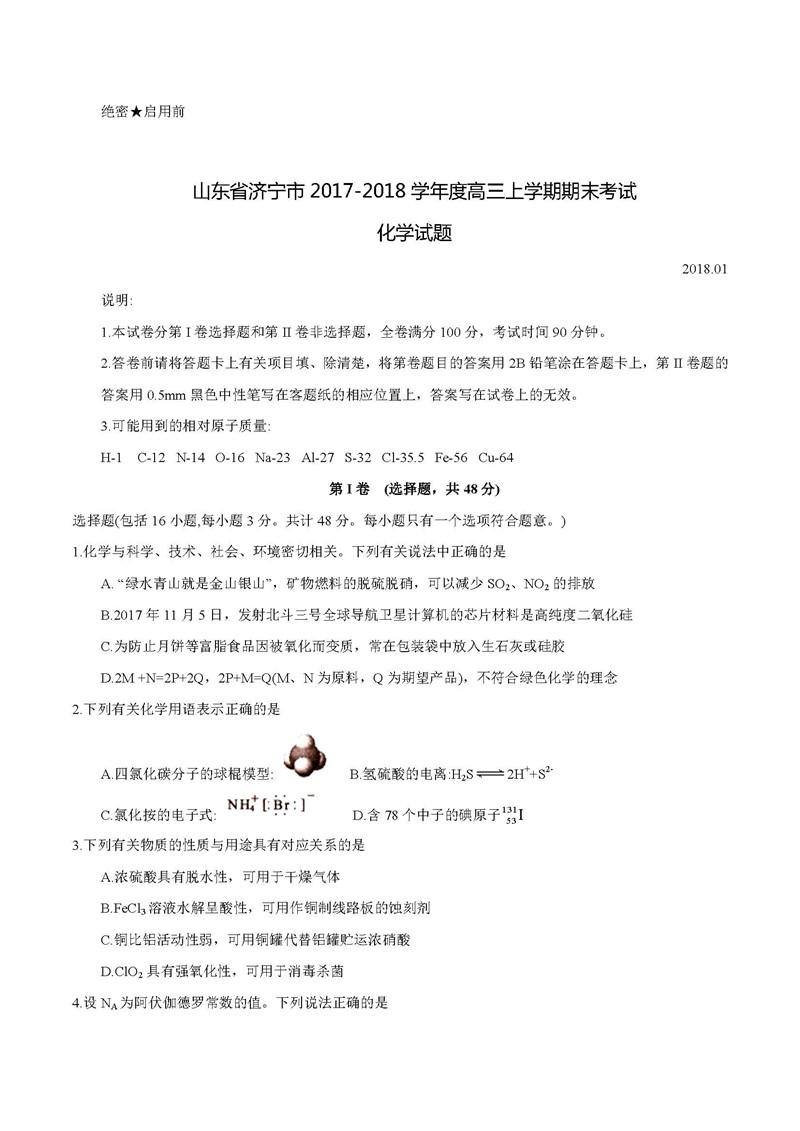 2017-2018山东济宁高三期末化学试卷及答案