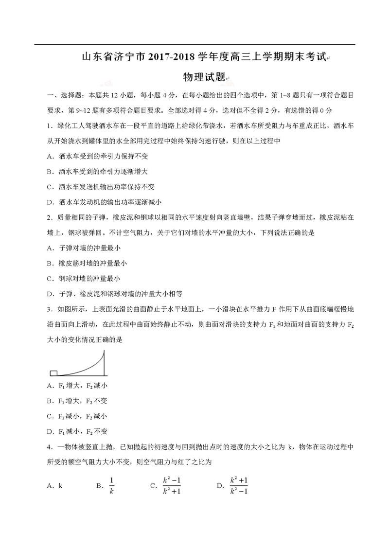 2017-2018山东济宁高三期末物理试卷及答案