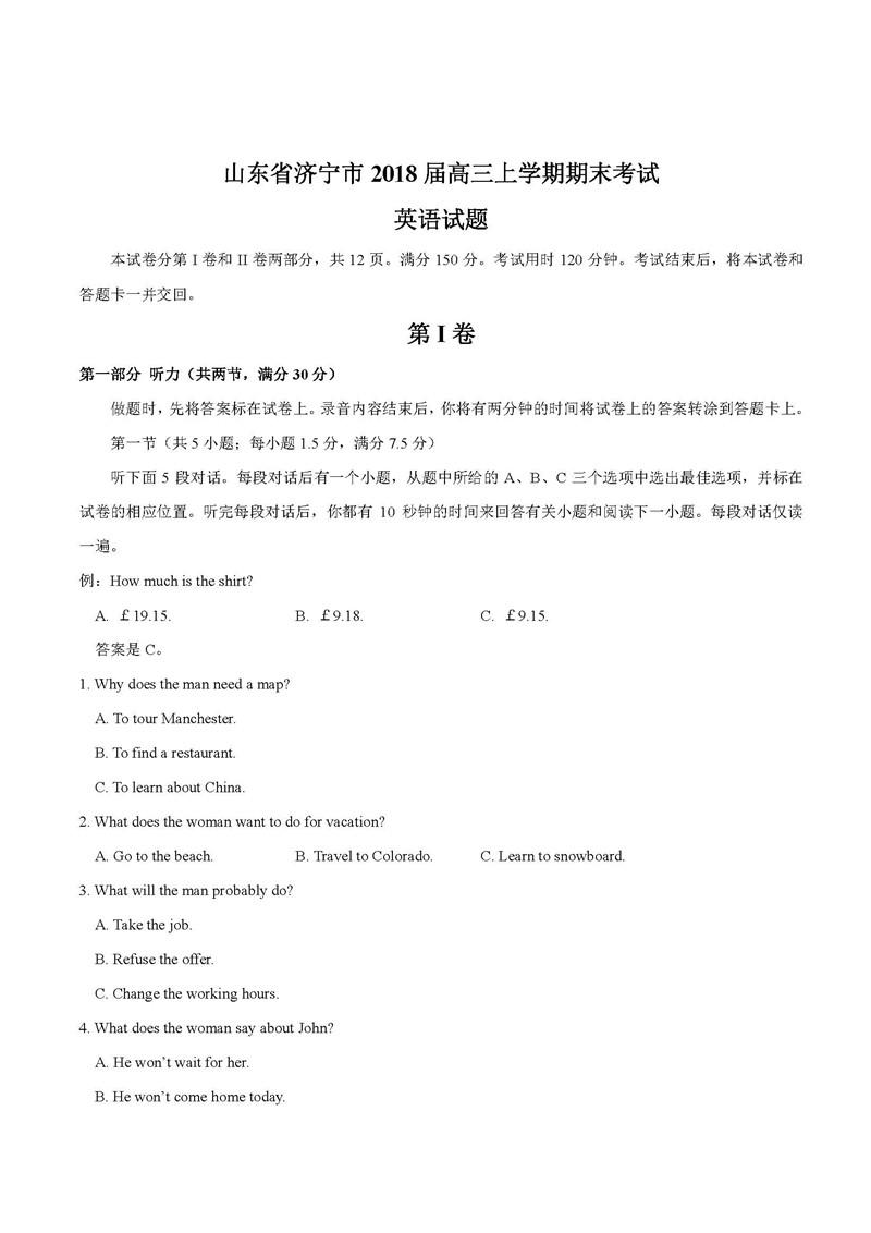 2017-2018山东济宁高三期末英语试卷及答案