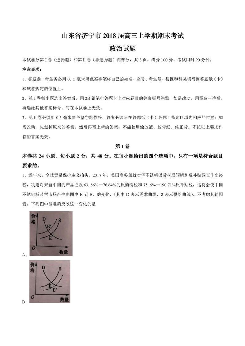 2017-2018山东济宁高三期末政治试卷及答案