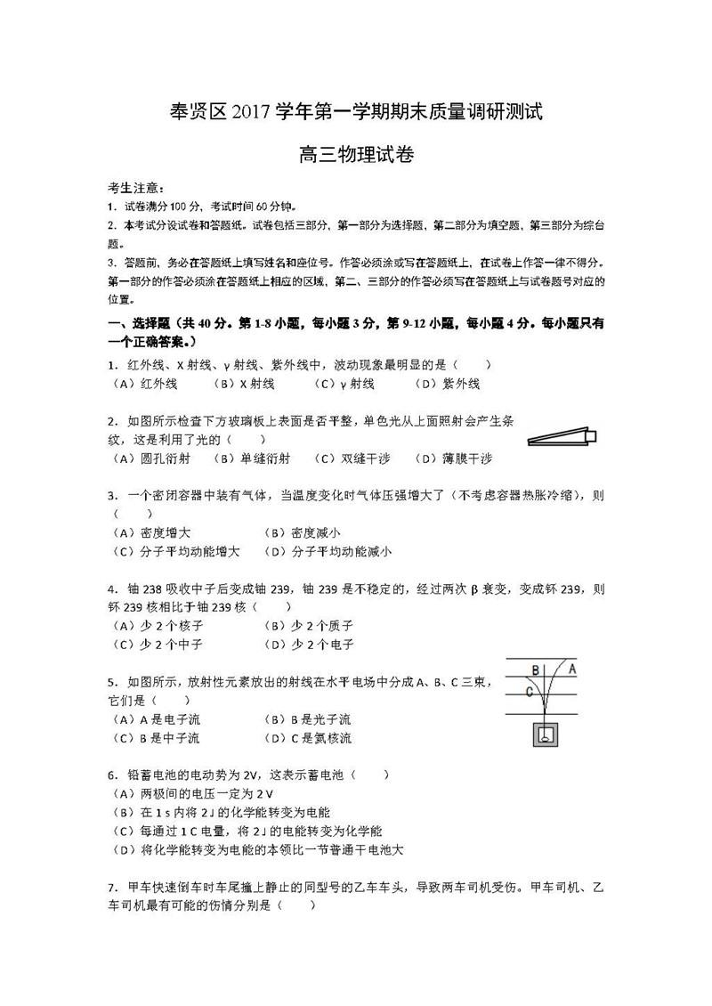 2018上海奉贤区高三一模物理试卷及答案