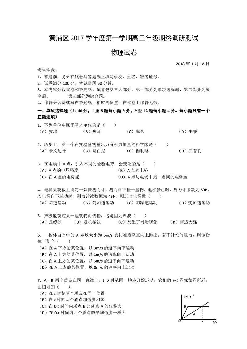 2018上海黄浦区高三一模物理试卷及答案