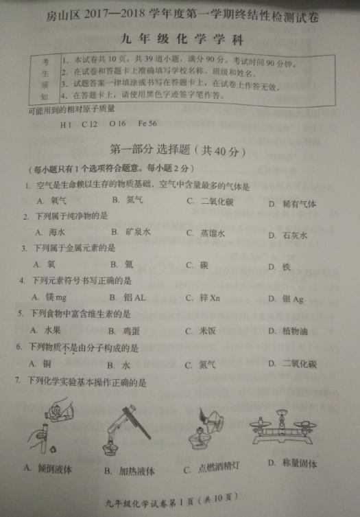 2018.1房山初三期末化学试题及答案解析(图片版)