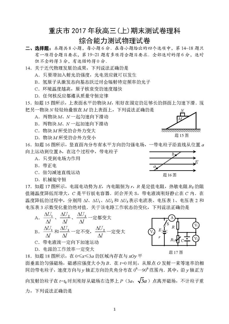 2018重庆高三上学期期末(一诊)物理试卷及答案