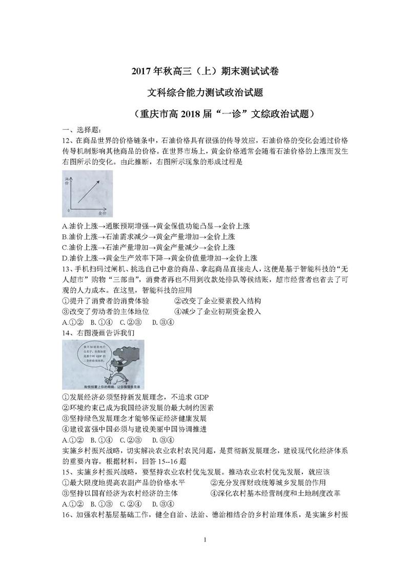 2018重庆高三上学期期末(一诊)政治试卷及答案