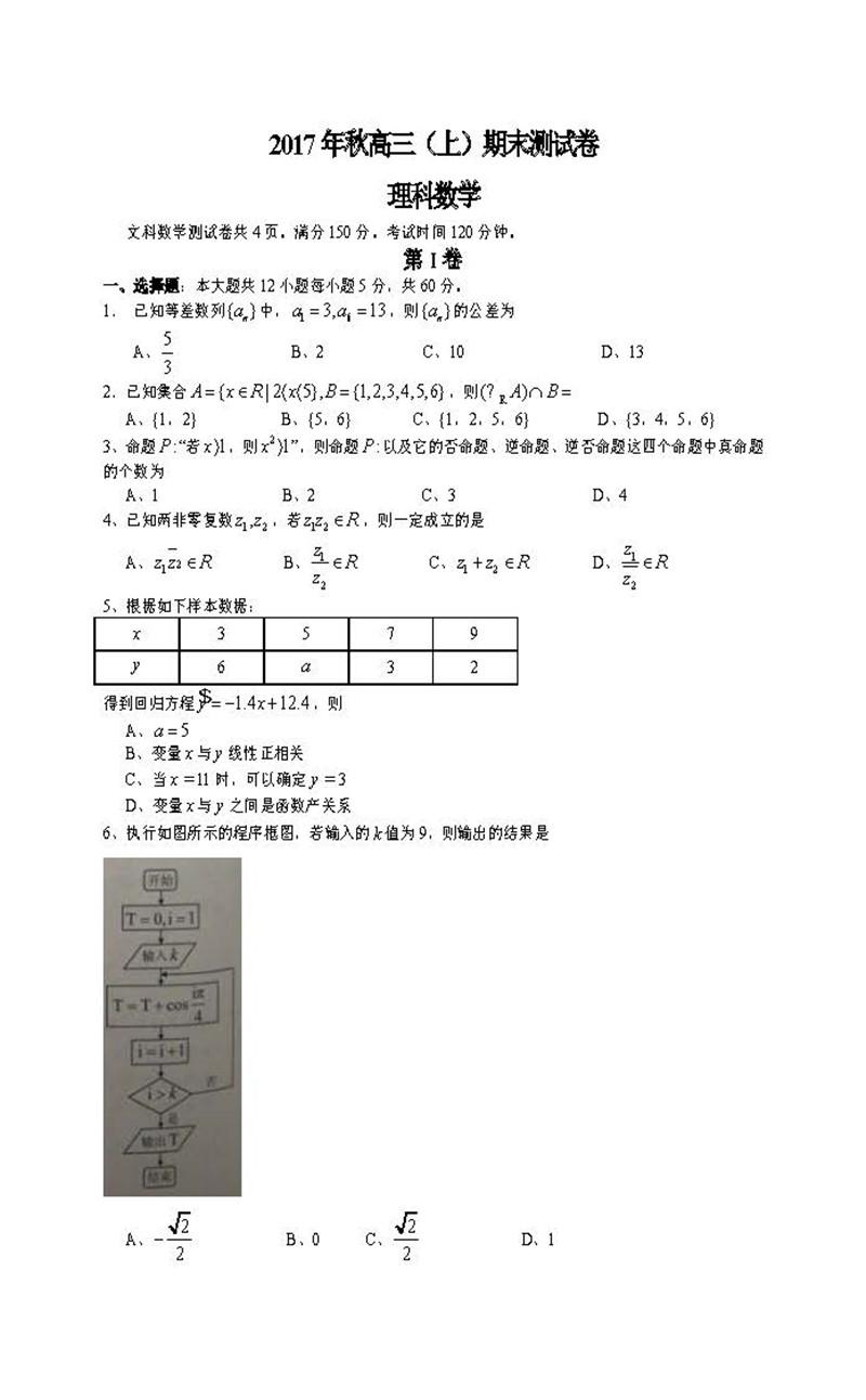 2018重庆高三上学期期末(一诊)数学理试卷及答案 康德卷