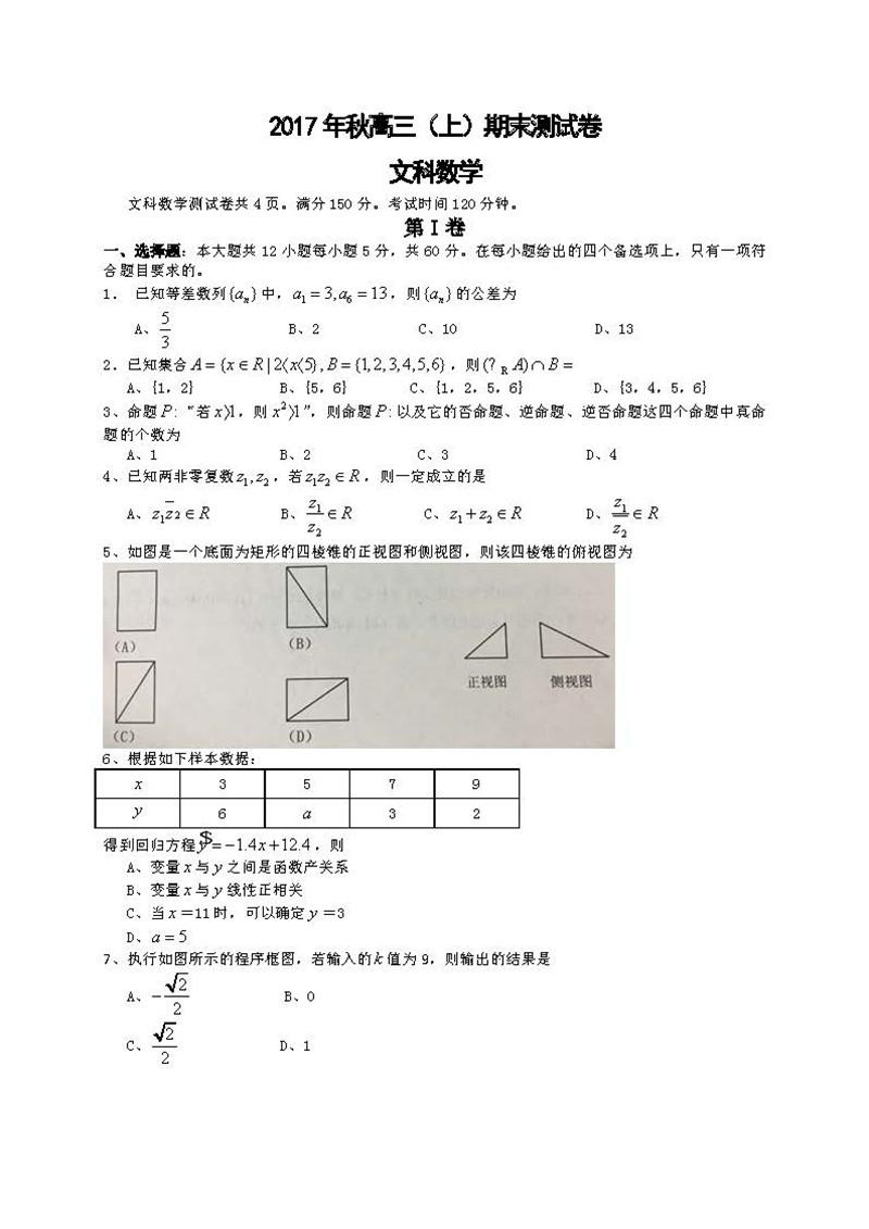 2018重庆高三上学期期末(一诊)数学文试卷及答案 康德卷