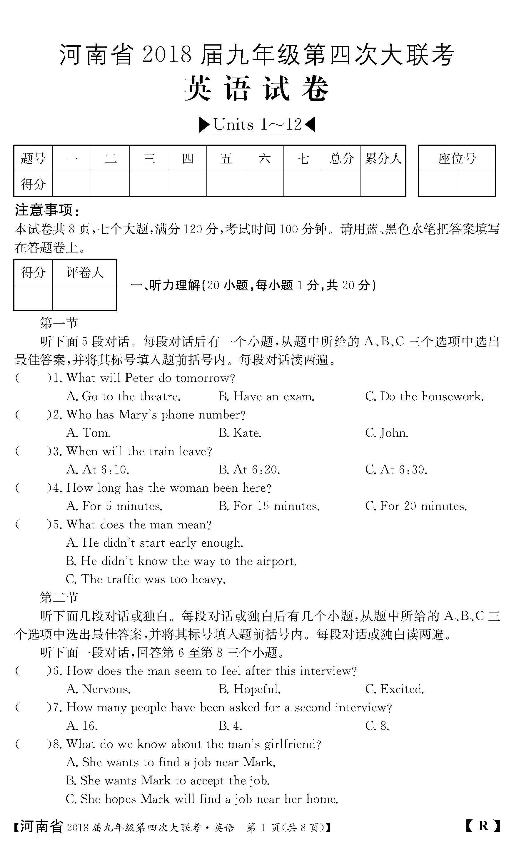 2018河南九年级上第四次大联考英语试题及答案(图片版)