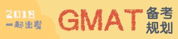 GMAT年度报告