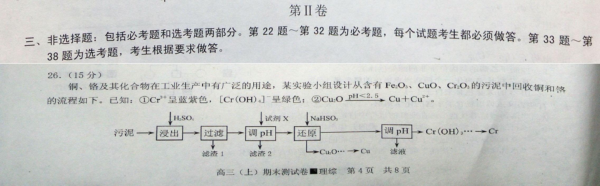 2018重庆高三上学期期末(一诊)化学试卷及答案