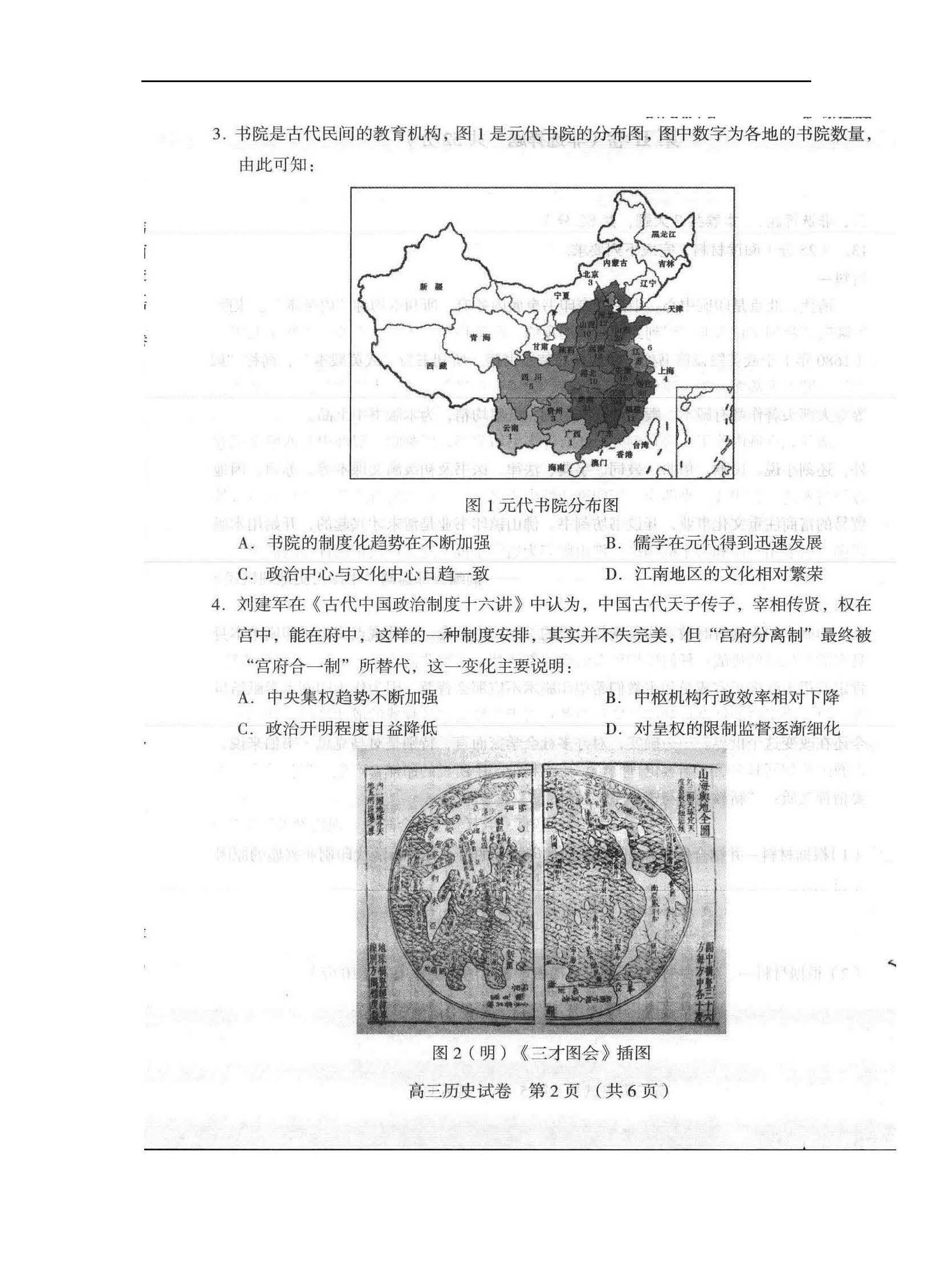 2018沈阳高三一模历史试卷及答案-新东方网