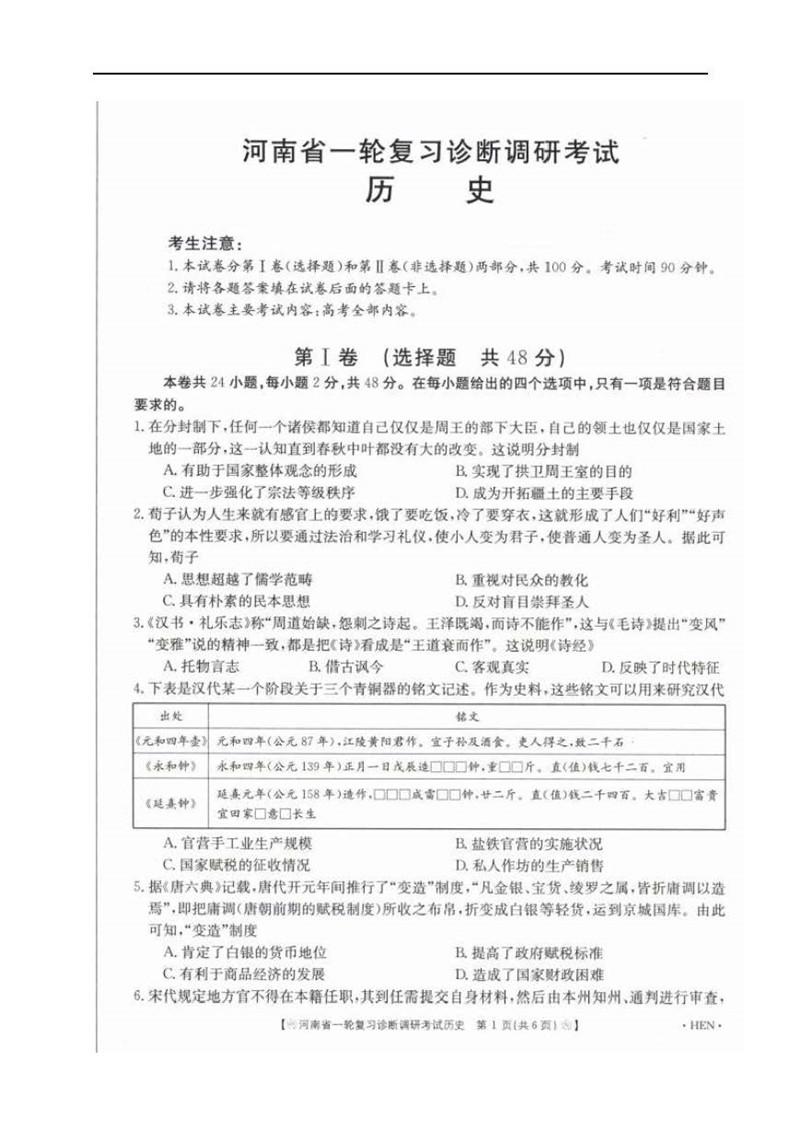 河南省2018高三一轮复习诊调研联考历史试题及答案