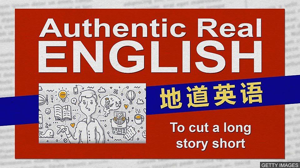 """To cut a long story short教你怎么""""长话短说"""""""