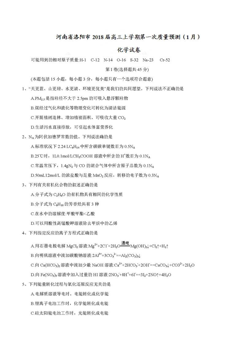 2018河南洛阳高三上学期第一次质量检测化学试卷及答案