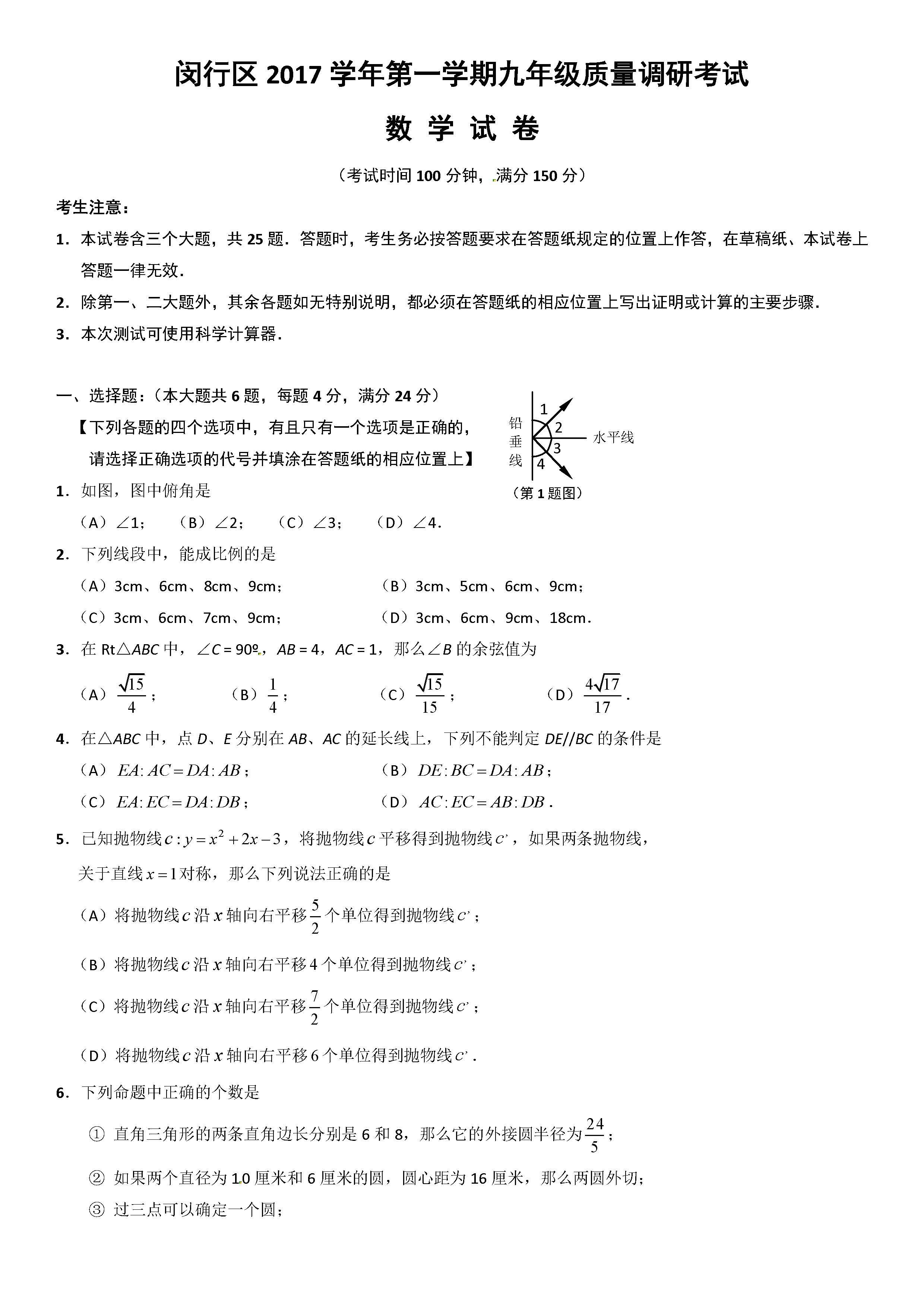2018闵行中考数学一模试题及答案(图片版)