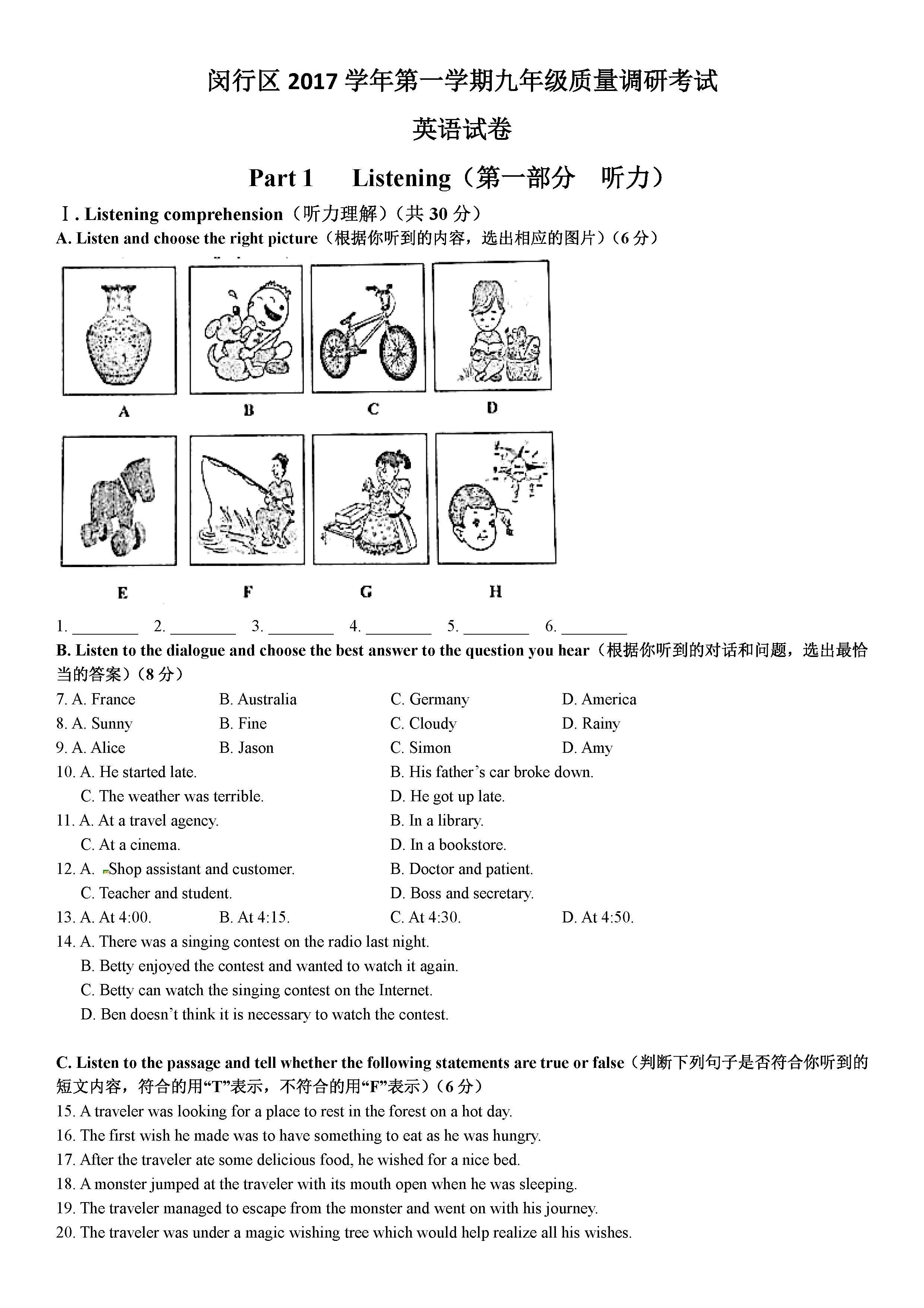 2018闵行中考英语一模答案(图片版)