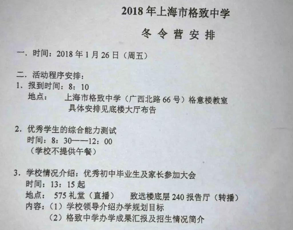 2018上海格致中学冬令营相关安排及招生优惠政策