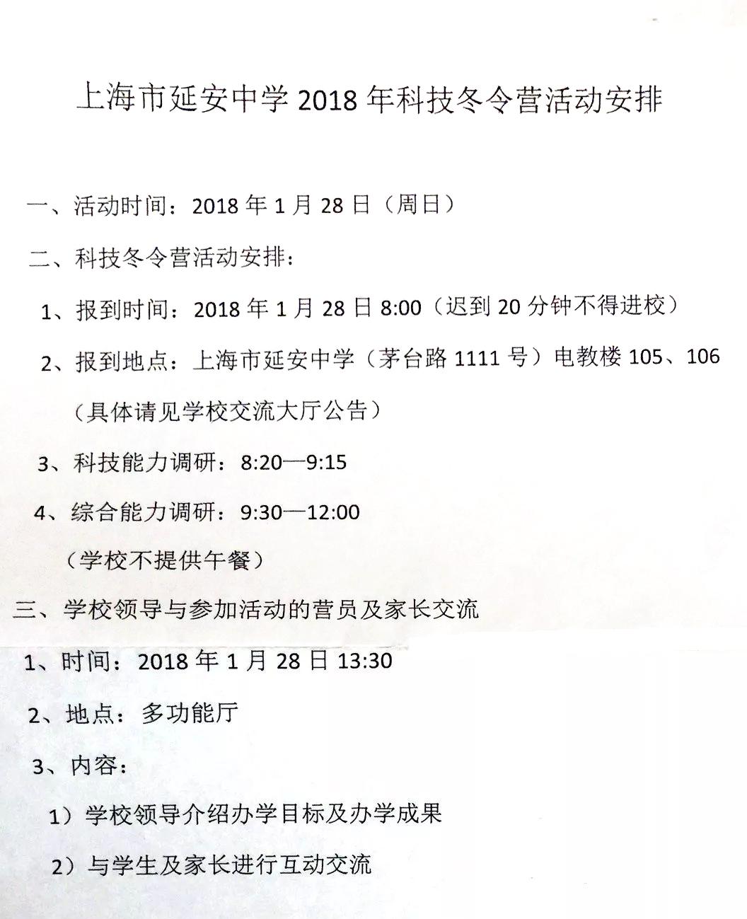 2018上海延安中学校园开放日详情(含科技冬令营安排)