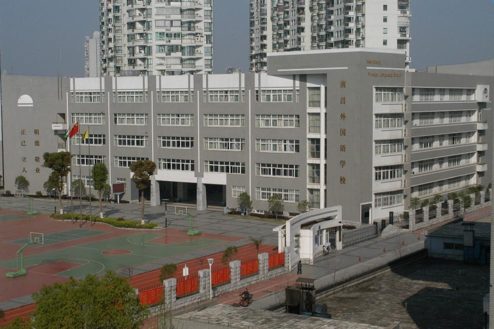 南昌现代外国语学校