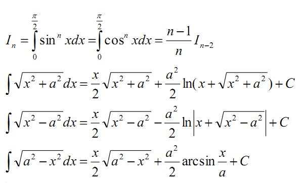 2019考研高数重点公式之基本积分表公式