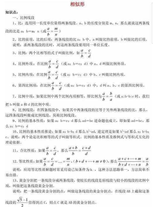 2018中考数学必备知识点:相似形