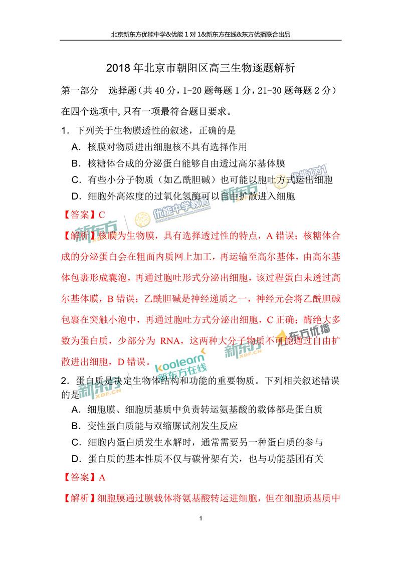 新东方:2018朝阳区高三期末生物试卷答案逐题解析