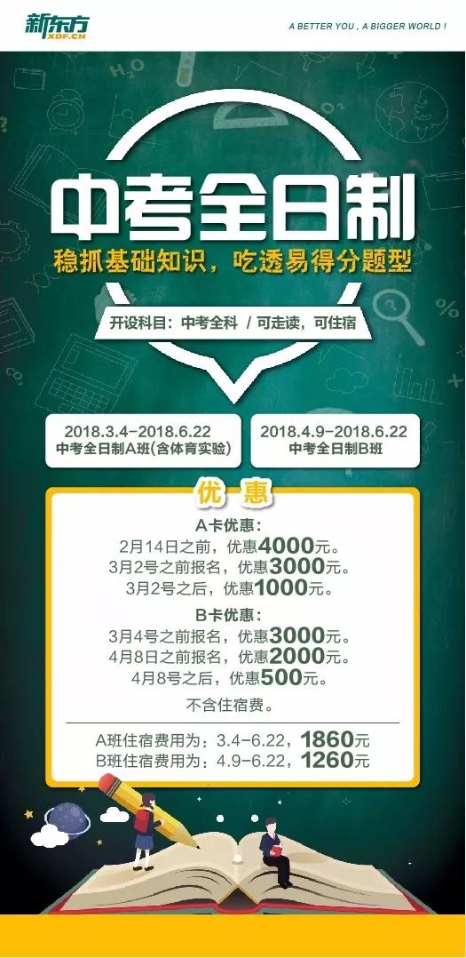 郑州新东方中考全日制说明会,为你中考助力护