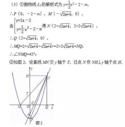 2018中考数学压轴题(5)