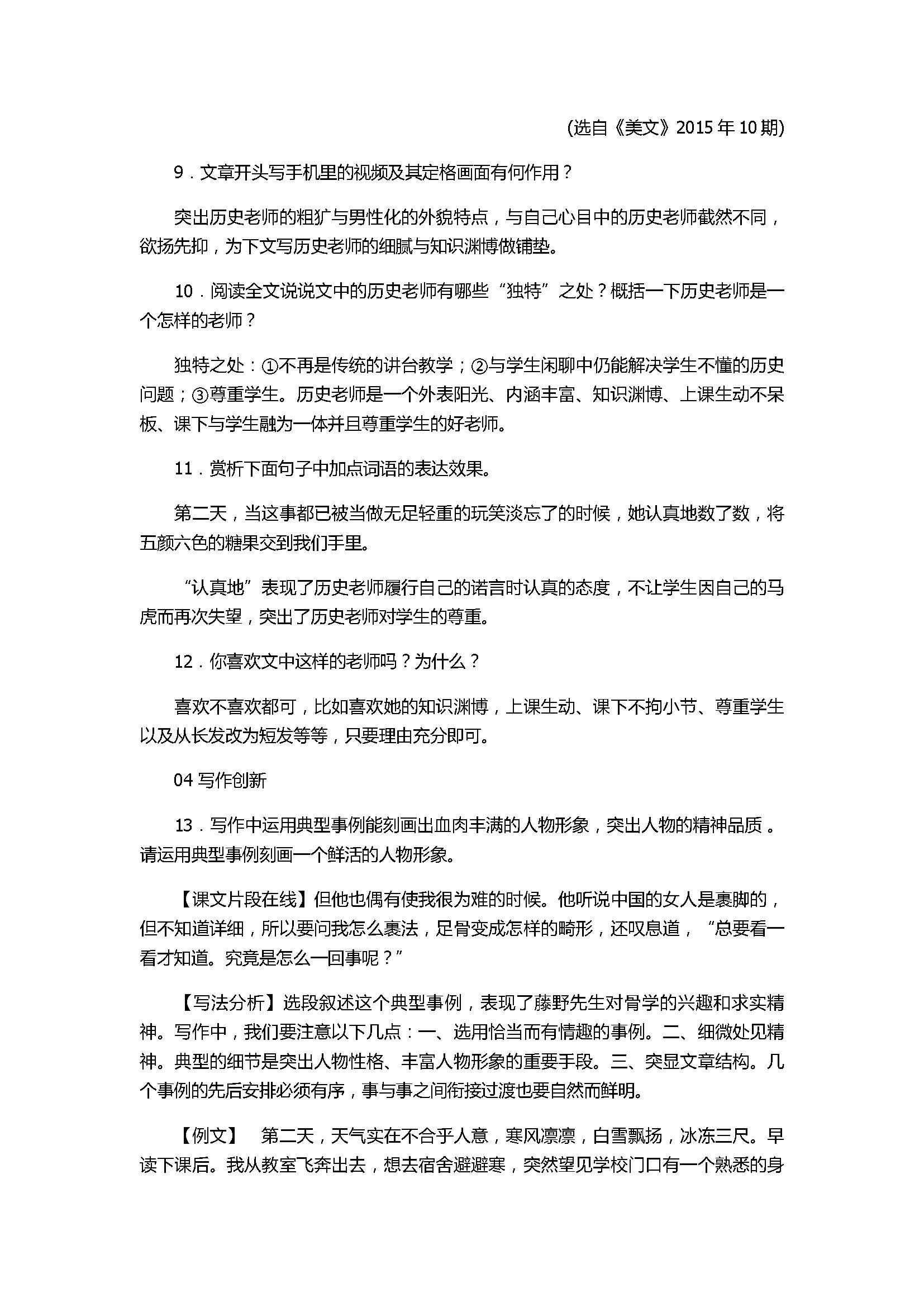 2018八年级语文下册《藤野先生》期末测试题ab卷含答案