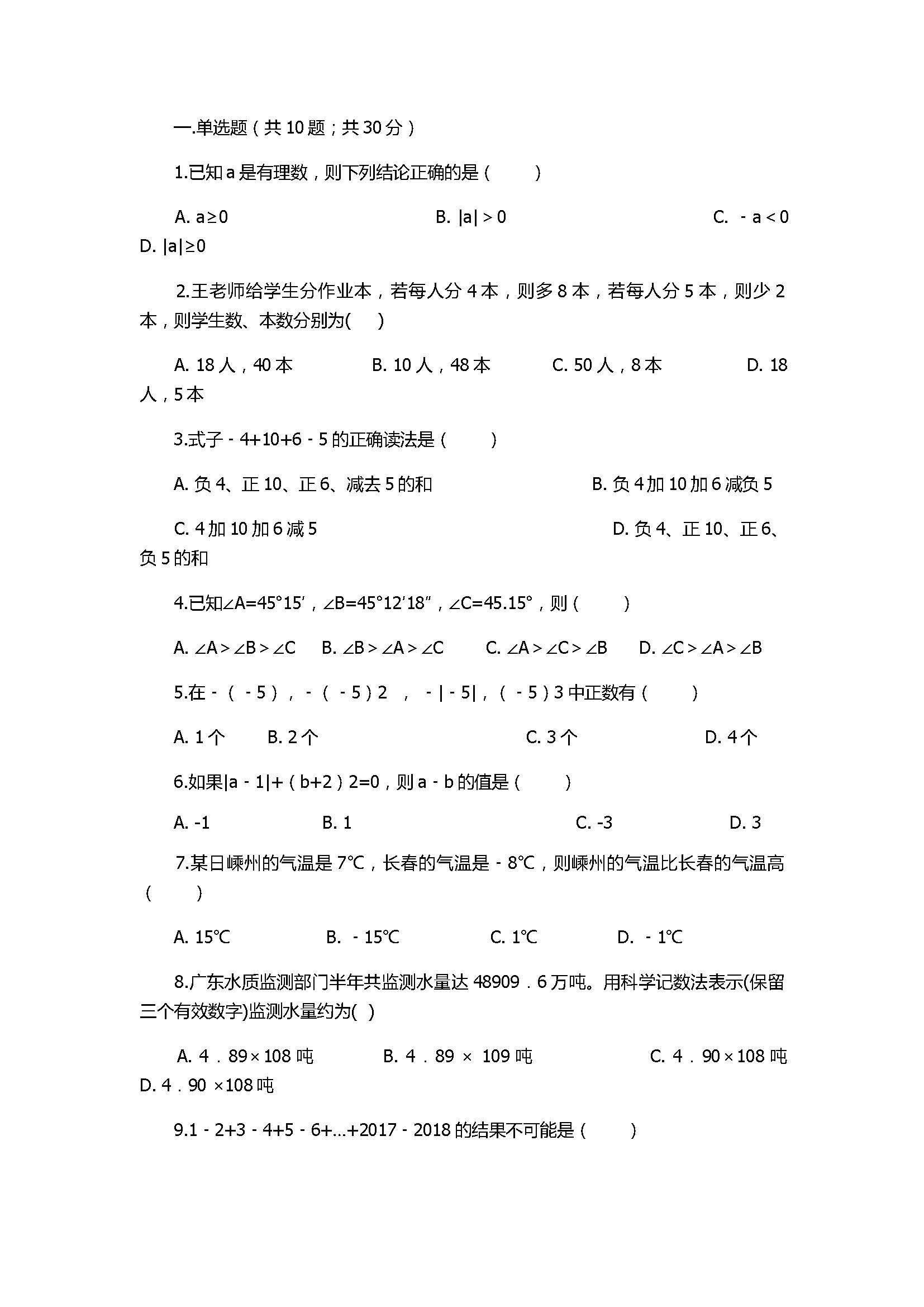 2018七年级上册数学期末模拟试卷含答案及解析(湖南省长沙市)