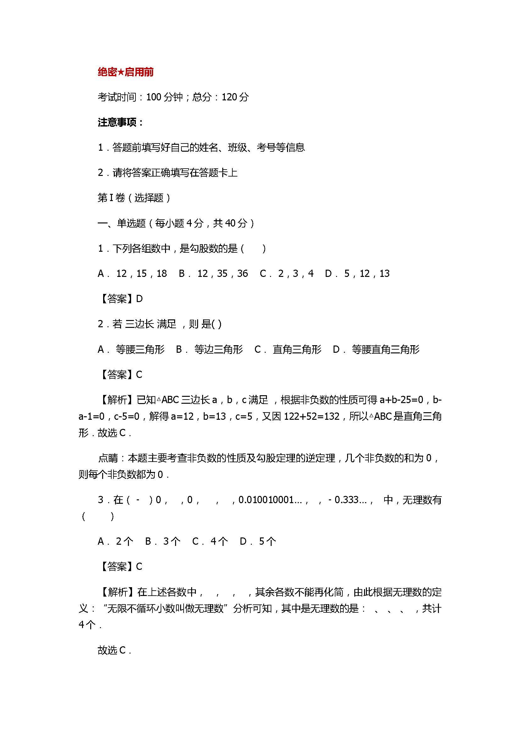 2018八年级数学上册期末复习模拟试卷带答案(北师大版)
