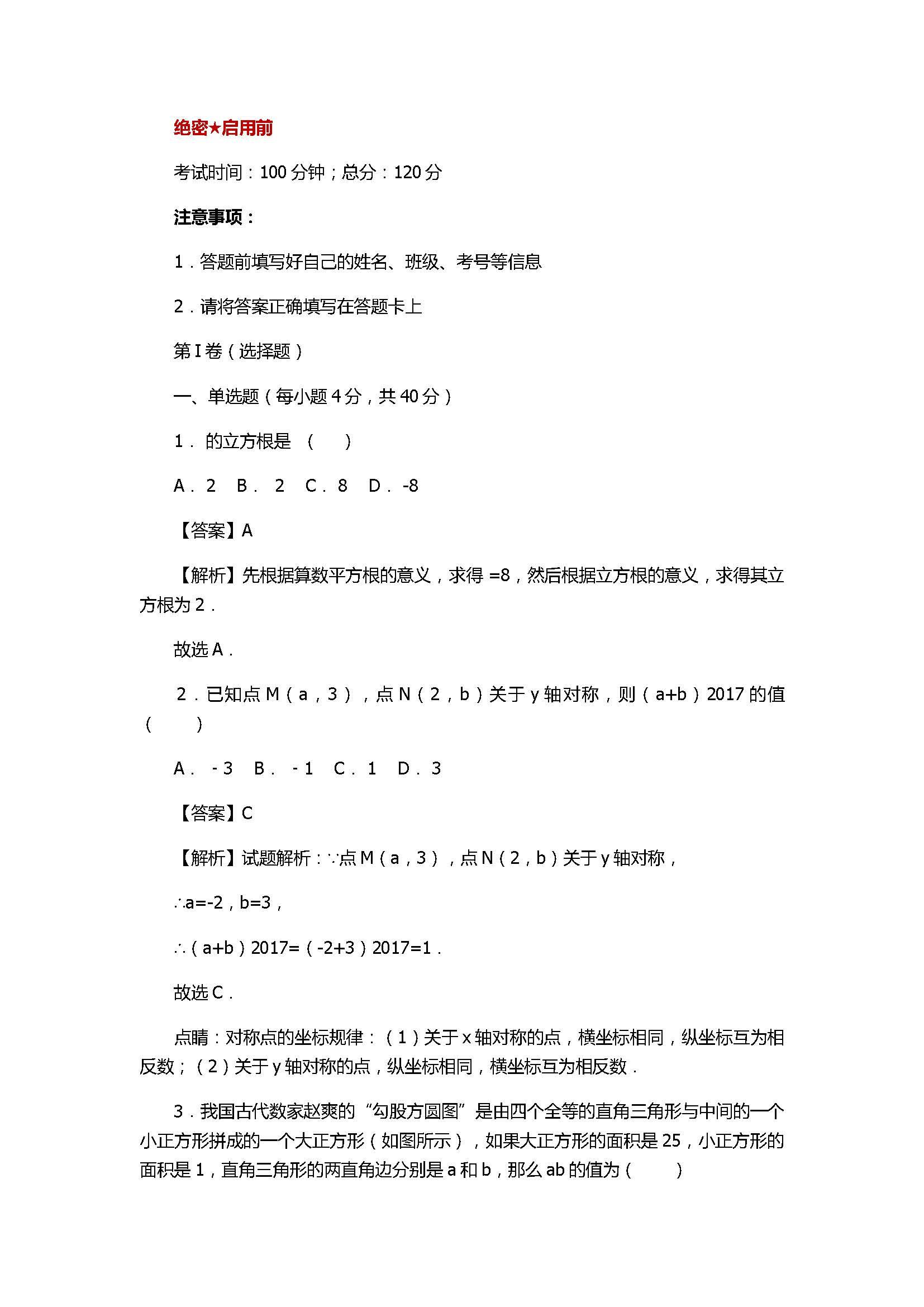 2018八年级数学上册期末精准模拟试卷带答案(北师大版)