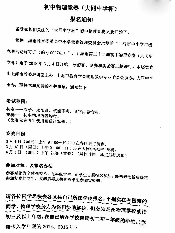2018上海大同杯物理竞赛时间安排详情