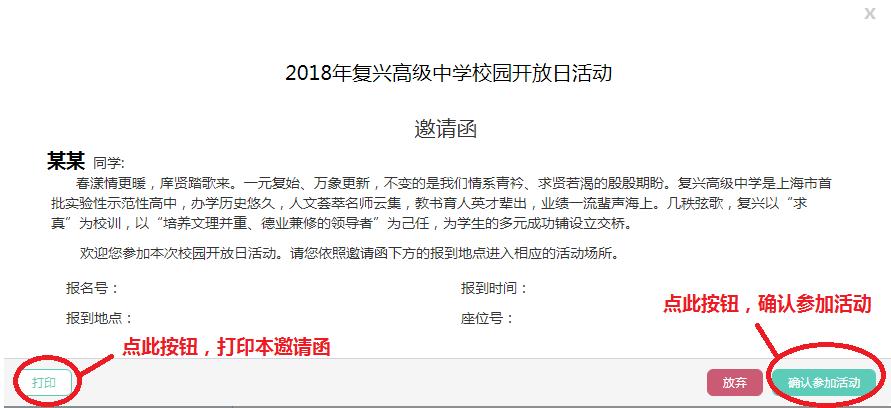 2018上海复兴高中自主招生报名时间截至3月20日(含操作流程)