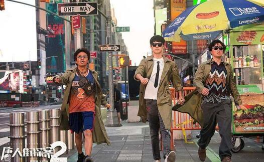 论学好英语的重要性!《唐人街探案2》里搞笑的Chinglish你认出几句?