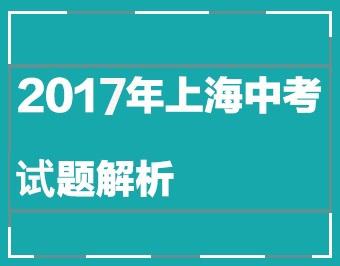 2016上海中考预测