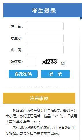 2018河北高职单招报名官方入口:河北教育考试院