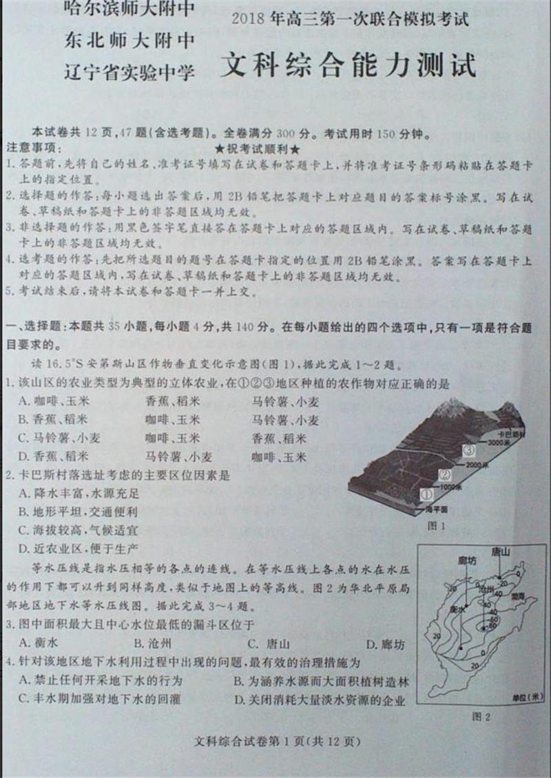 2018东北三省三校高三一模文综试卷及答案