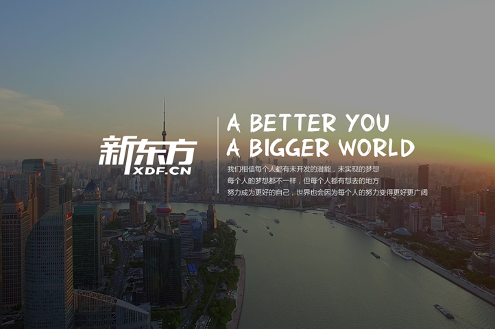 新东方slogan