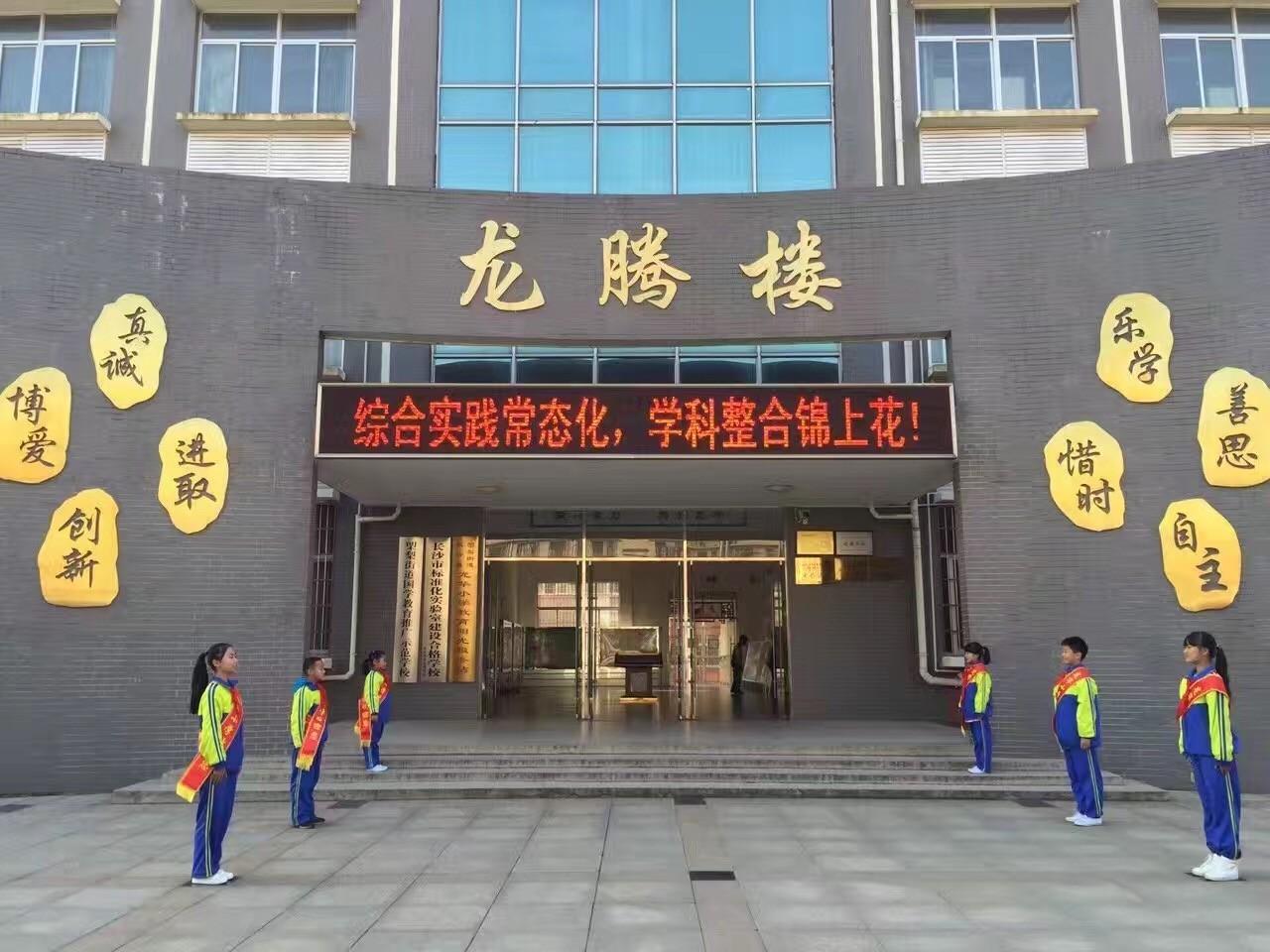 长沙市长沙县龙华小学
