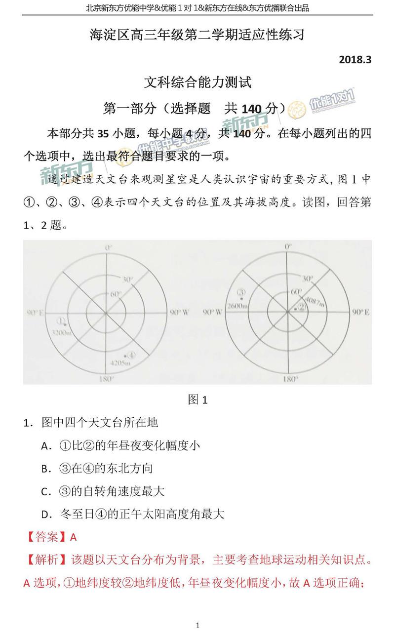 新东方:2018北京海淀区高三零模文综试题及答案逐题解析