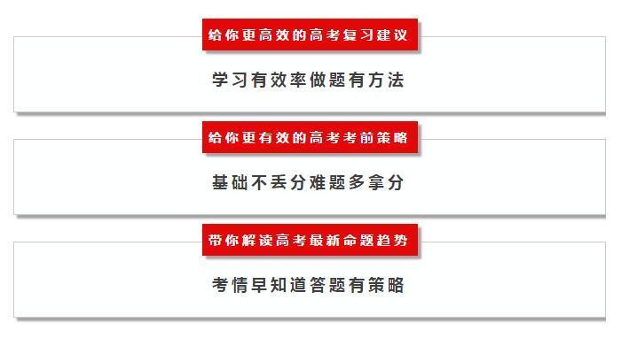 高考亮剑:2018北京高考 命题趋势分析会