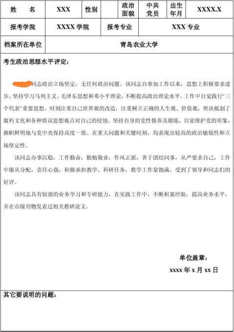 2018年考研復試mba政審表范文