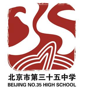 北京大兴国际学校:北京市第三十五中学国际部