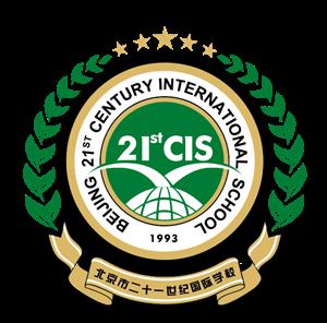 北京海淀国际学校:北京市二十一世纪国际学校